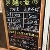 【今週のラーメン1432】 麺屋 こころ (東京・大岡山) 台湾まぜそば+追飯
