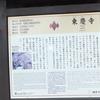 「鎌倉」 歌詞に出て来る地名ー5(完)