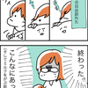 【漫画】私と乳10
