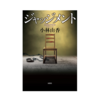 小説紹介『ジャッジメント』小林由香|もし復讐が合法化されたとしたら、あなたは復讐を実行しますか? 人が人を裁くことへの葛藤を描いたデビュー作!!