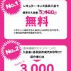 春の入会キャンペーン!4月30日まで!