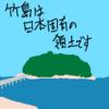 虚構の竹島