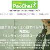 「PaoChaiオンライン中国語コーチング」のサポート