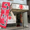 【今週のラーメン932】 丸幸 (東京・武蔵境)メンマラーメン(国産そば粉入り中華麺)