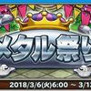 【モンパレ】2018年3月開催メタル祭りで タマゴチケットGETだぜ!