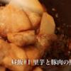 今日の昼ごはん。簡単でうまい「里芋と豚肉の照り焼き」を作って食べた。