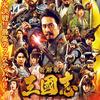 映画『新解釈・三国志』ネタバレ感想&評価! 福田雄一監督作品らしいコメディからただよう、映画としての模索の痕跡