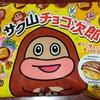 お気に入りのお菓子紹介 サク山チョコ次郎