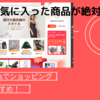 AliExpressは安全?利用前に絶対読んで!!アリエクおおすすめポイントと利用時の注意点