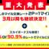速報・3月まで延長!JALマイルが貯まるモッピールートの破格キャンペーン!
