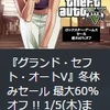 PlayStation Storeで冬休みセール開催中!グランド・セフト・オートV等人気タイトルが最大60%オフ!!【終了】