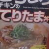 【期間限定】松屋の「ごろごろチキンのてりたま丼」食った!