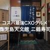 コスパ最強CXOグルメ〜鹿児島天文館 二鶴寿司〜
