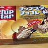 チップスターチョコレートが激ウマでハマる!不二家とヤマザキビスケットの禁断のコラボ