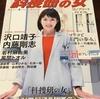 4-15   今日から通年で科捜研の女が始まるよ!!