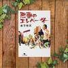 【密室の一幕】〝悪夢のエレベーター〟木下 半太―――テンポよく読めるエンタメ小説
