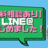 【無料相談LINE@】始めました!恋愛&婚活に悩めるアラサー女子のための『きーのゲス婚活修行LINE@』始動!
