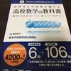 「長岡先生の授業が聞ける高校数学の教科書」を買った
