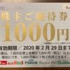 ジーフット 2686 から株主優待券が到着!