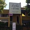 Khua Kling Phak Sodとロイクラトン