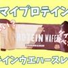 【レビュー・成分・カロリー】マイプロテインウエハースクッキークリームは美味しい?成分・購入方法