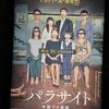 映画【パラサイト】からの〜串カツ田中