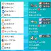 【s1 剣盾ダブル】バンドリキッス(最終7位)