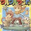 魔法陣グルグル 第3話「対決!ノコギリ山!」