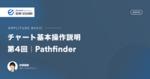 チャート基本操作説明|第4回 Pathfinder