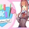 精神が弱った人にこそ『Doki Doki Literature Club!』を遊んで欲しい。【感想】