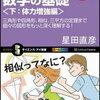 【補助教材】「楽しく学ぶ数学の基礎 図形分野 下:体力増強編」星田直彦