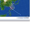 台風第1号が近づいています🌀