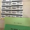 株主優待券到着!パーク24「タイムズチケット」