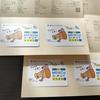 【株優生活】明光ネットワークジャパンのQUOカードが届きました