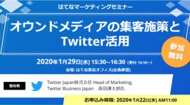 無料セミナー「オウンドメディアの集客施策とTwitter活用」を開催します(1月29日@表参道:はてなマーケティングセミナー)