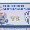 スーパー杯 横浜F・マリノス VS ヴィッセル神戸