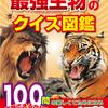 生き物の力や能力がよくわかる100問のクイズ掲載図鑑