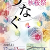8月28日女子大生ニュース 10位 昭和女子大学第24回秋桜祭のポスター決定!