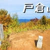 糸魚川「戸倉山」の山頂で名峰を眺める