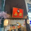 川崎の代表する鶏豚ラーメン