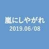 2019.06/08放送 嵐にしやがれ
