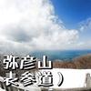 雪が積もった「弥彦山」で初詣登山(表参道コース)