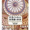 【読書】中世イスラムの図書館と西洋