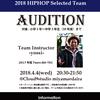 【宮前平校 2018年 U-15ダンスチームオーディション!】