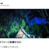 KeiKawakita氏とJiburi.comの協力隊ブログは読む価値がないと断言できる「たった一つの理由」:その1.1、イナゴの生態とは?