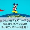 ディズニーデラックスのここがすごい!!料金サービス内容や作品のラインナップをご紹介!