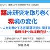 慶應大学で臨床研究法と倫理指針の講演をしました!