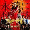 【映画】『ごくせん THE MOVIE』さらばヤンクミ!三浦春馬・亀梨和也が奮闘する?【ネタバレ・感想】