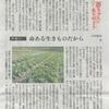 西日本新聞記事第35話 人の心と微生物