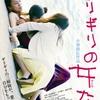 09月14日、渡辺真起子(2012)